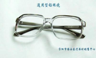 通用型铅眼镜