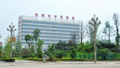 资阳市中医医院
