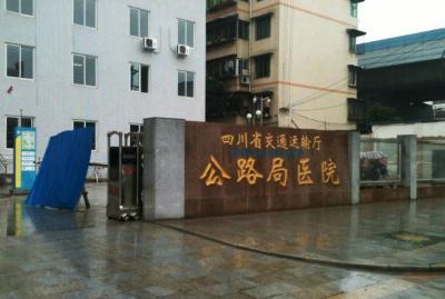 四川省交通运输厅公路局医院