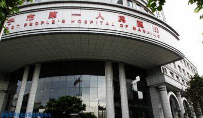 南宁市人民医院