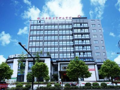 杭州中卫中医肿瘤医院
