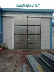工业探伤雷竞技平台门